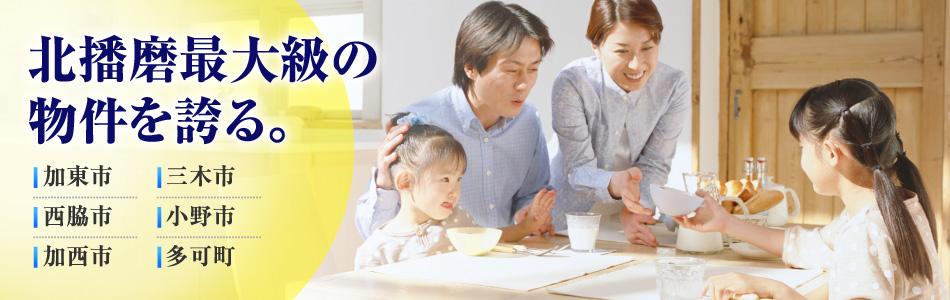 エース不動産は北播磨最大級の賃貸・売買物件数を誇れる不動産です。